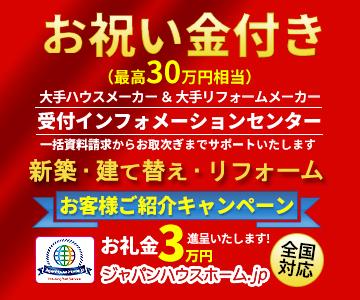 ジャパンハウスホームJP