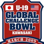 日米決戦!U-19 グローバルチャレンジボウル2009