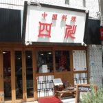 JETS狂ウォーカー:中華料理「四川」