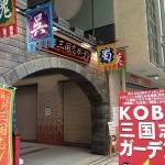 【カオススポット】三国志演義ミュージアム@神戸三国志ガーデン(長田)の戦い