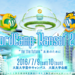 【JETS狂】WordCamp Kansai 2016 に行って来ます