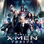 【超映画批評】X-MEN アポカリプス の感想など