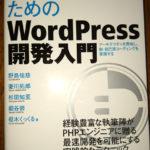 【WPマニア必見】『エンジニアのためのWordPress開発入門』