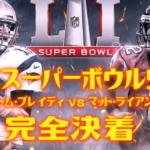 【裏スーパーボウル51】トム・ブレイディ vs マット・ライアン 完全決着!