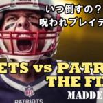 【マッデン NFL 17】ジェッツ vs ペイトリオッツ THE FINALE