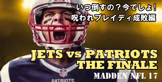 トム・ブレイディ tom brady jets pat patriots