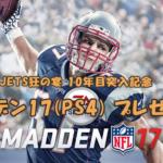 【リア充 祭】(PS4用ソフト)MADDEN NFL 17 プレゼント!