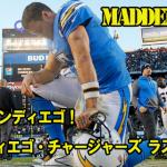 さよならサンディエゴ。サンディエゴ・チャージャーズ ラストマッチ(MADDEN NFL 17)