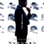 コンカッション Concussion will smith