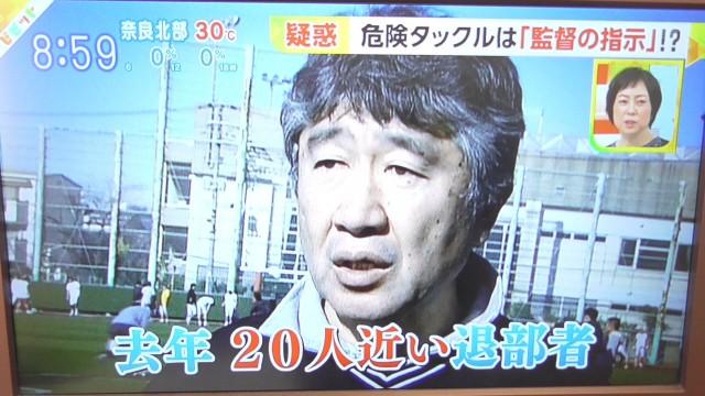 日大フェニックス ラフプレー 内田正人監督