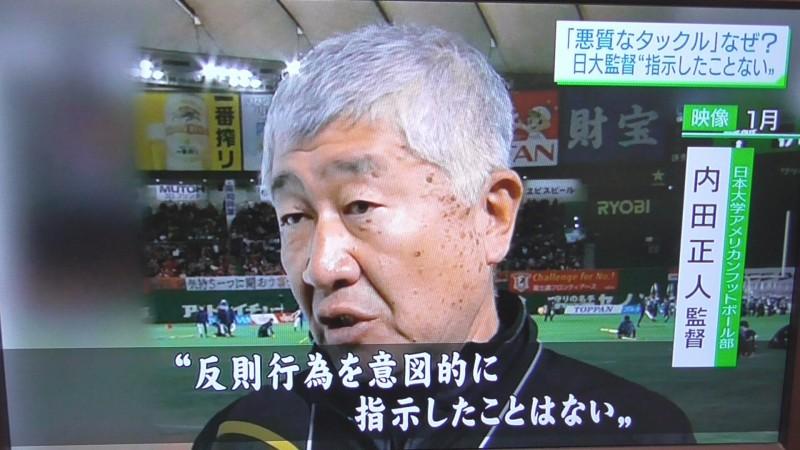 【日大フェニックス事件】内田監督とDL宮川、ともに悪質タックルの指示を否定