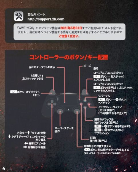 WWE2K20】日本語の操作方法マニュアルがあったのね