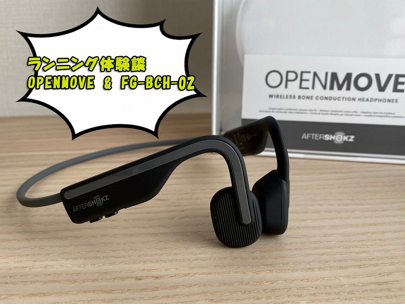 openmove(AFTERSHOKZ) FG-BCH-02(FUGU INNOVATIONS GROUP)