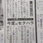 2013年11月09日放談:いじめ問題の件に関して