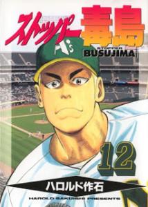 Stopper Busujima v07-12e