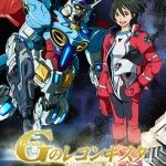2014年10月9日放談:Gのレコンギスタ – ガンダムシリーズ最大の謎が明らかに!