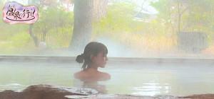 もっと温泉に行こう
