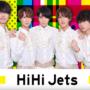 【放談】「HiHiJETS(ハイハイジェッツ)」というジャニーズグループ